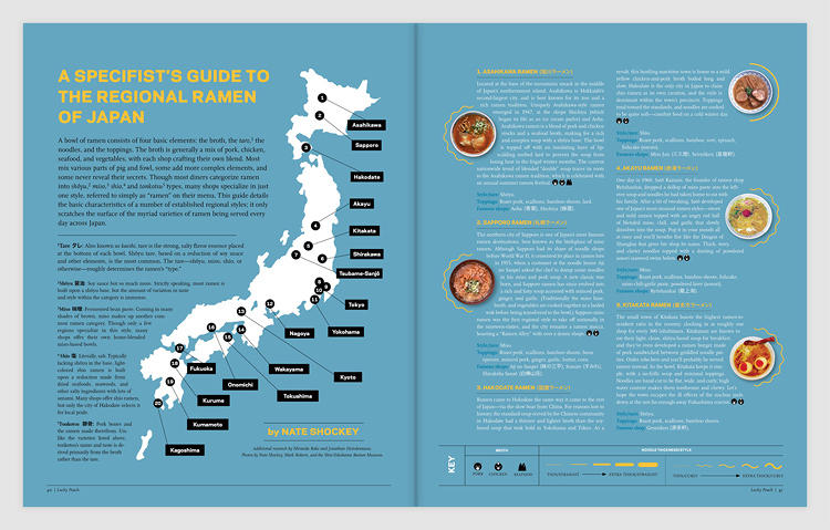 <p>An article detailing the nuances of Japanese ramen.</p>