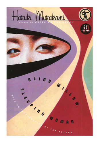 <p>This book cover designed by Knopf for Japanese author Harkuki Murakami uses a brush script derived from Chinese calligraphy for the author's name.</p>